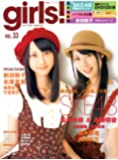 girls!(33) (双葉社スーパームック)