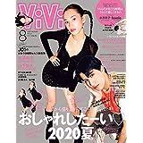 ViVi 2020年8月号