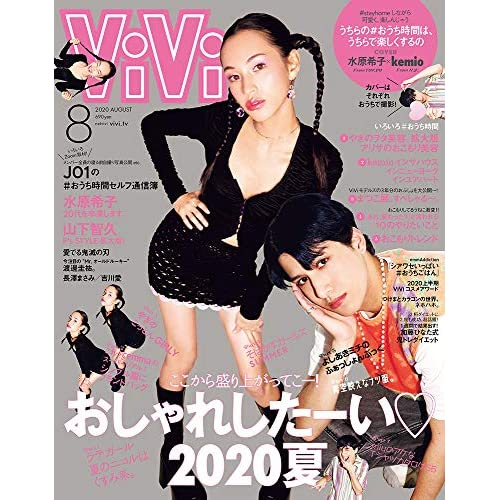 ViVi 2020年8月号 表紙画像