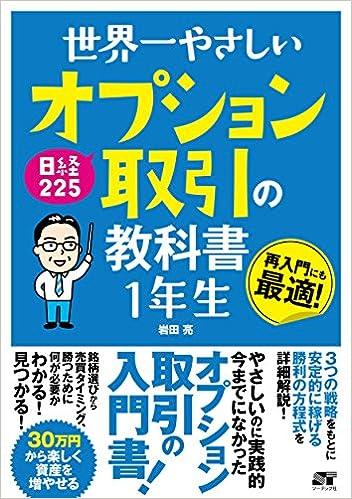 日経225オプション取引