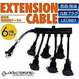 【AD&C TORONIC】屋外 用 イルミネーション 電源 分配 ケーブル 防雨 丸型 プラグ タイプ 6分配