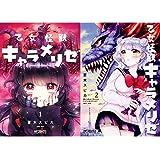 乙女怪獣キャラメリゼ 1-2巻 新品セット