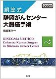 絹笠式 静岡がんセンター大腸癌手術(DVD付)