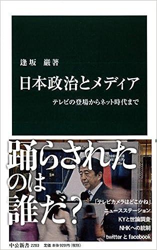 日本政治とメディア - テレビの...