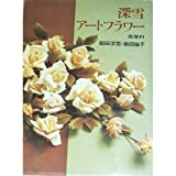 Miyuki Art Flower (advanced course) (1981) ISBN: 4061239929 [Japanese Import]