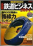 徹底解析!!最新鉄道ビジネス2014 (洋泉社MOOK)