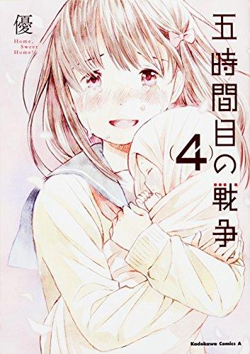 五時間目の戦争 (4) (角川コミックス・エース)