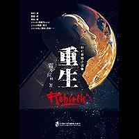 重生:科幻悬疑小说集 (Chinese Edition) book cover