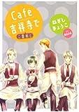 Cafe吉祥寺で 二番煎じ (ウィングス・コミックス)