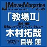 J Movie Magazine Vol.65