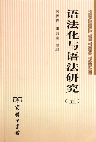 The Grammaticalization and Grammar study (Chinese Edition)