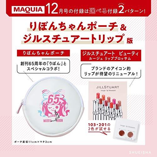 MAQUIA 2020年12月号 増刊 画像 B