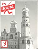 img - for Iskra: A Communicative Russian Course book / textbook / text book