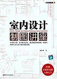 室内设计制图讲座(全彩印刷)(附全套系统图大幅拉页)