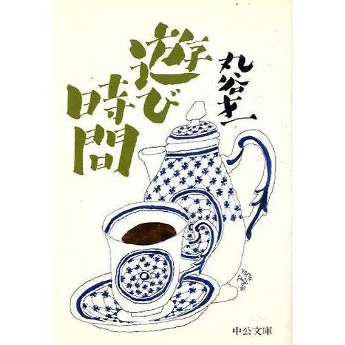 遊び時間 (中公文庫 A 103-3)