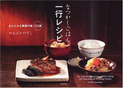 Natsukashi gohan 1gyō reshipi = One line recipes for good old cooking : Atatakana katei no aji 124sen Noriko Yamahata