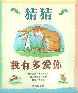 guess how much i love you chinese edition sam mcbratney