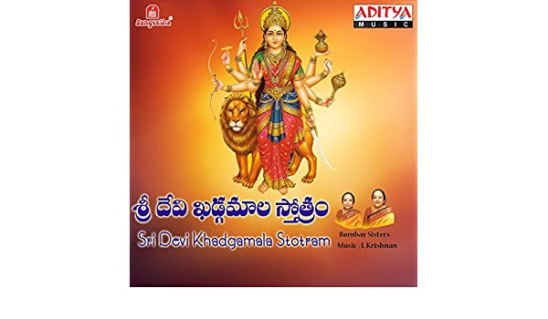 Devi stuti telugu mp3 free download