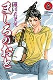 ましろのおと(6) (講談社コミックス月刊マガジン)