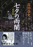 七夕の雨闇: -毒草師-