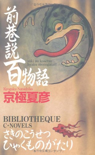 前巷説百物語 (C・NOVELS BIBLIOTHEQUE)