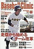 Baseball Clinic(ベースボールクリニック) 2017年 11 月号 [雑誌]
