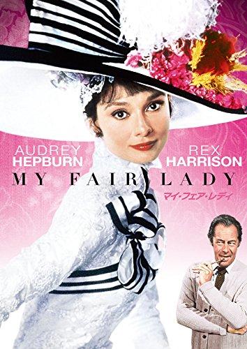 洋画で人気のおすすめミュージカル映画ランキング17位「マイ・フェア・レディ」
