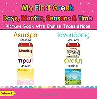 TEKNIA LEARN GREEK 18 TAPES: William Mounce: Amazon com: Books