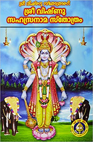 Buy Sri Vishnu Sahasranama Stotram (Malayalam) Book Online at Low