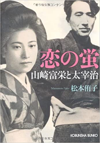 恋の蛍―山崎富栄と太宰治 (光文...