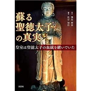 蘇る聖徳太子の真実 皇室は聖徳太子の血統を継いでいた [Kindle版]