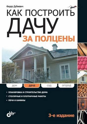 How to Build a cottage for Half Price (Russian Edition) pdf epub