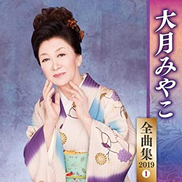 Amazon   大月みやこ全曲集2019(...