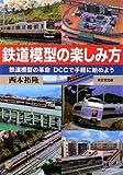 鉄道模型の楽しみ方―鉄道模型の革命 DCCで手軽に始めよう