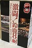 激闘!鈴鹿8耐 BOX History of Suzuka 8hours 1978-2007 [DVD]