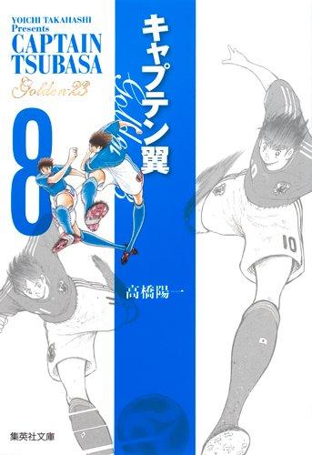 CAPTAIN TSUBASA GOLDEN-23 Vol.8 [ Shueisha Bunko ][ In Japanese ]