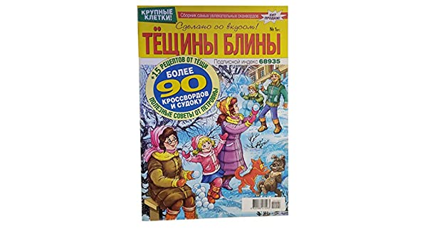 with Clues + Recipes and Jokes Сборник кроссвордов a Collection of 100 Russian Crossword Puzzles /& Sudoku Puzzles Тещин язык судоку