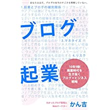Blog company: Blog business strategy to survive the 90% business closing era for ten years (Japanese Edition)