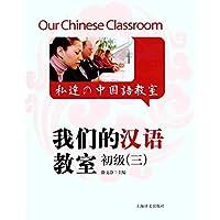 我们的汉语教室(初级3)(中英日文版)(附CD光盘1张)