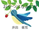 What's Your Snack? (Japanese edition) by Ari Idee (2013-10-14)
