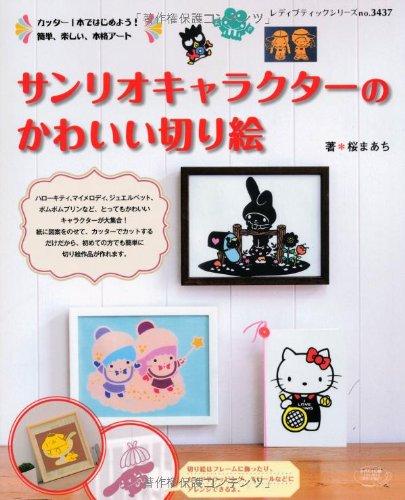 サンリオキャラクターのかわいい切り絵 (レディブティックシリーズno.3437)