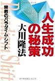 人生成功の秘策 ―宗教のパラダイム・シフト― (OR books)