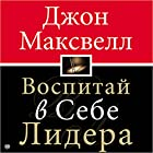Developing the Leader Within You [Russian Edition] Audiobook by John C. Maxwell Narrated by Alexey Muzhitskii