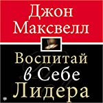 Developing the Leader Within You [Russian Edition] | John C. Maxwell