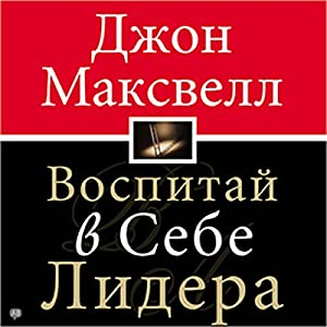 Developing the Leader Within You [Russian Edition] Audiobook