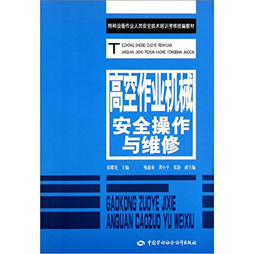 Special equipment operator safety training and examination the uniform textbooks: aerial work machinery operational safety and maintenance(Chinese Edition)