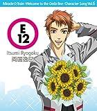 ミラクル☆トレイン キャラクターソング Vol.6 両国逸巳(森田成一)
