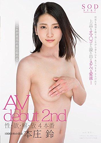 本庄鈴 AV debut 2nd 性・欲・解・放 4本番 画像8枚