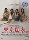 Tokyo Friend the Movie Japanese Movie Dvd with English Sub