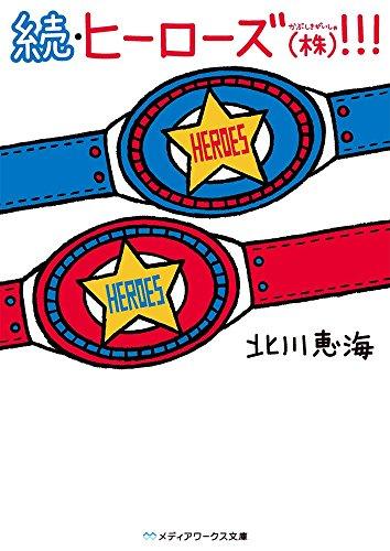 続・ヒーローズ(株)!!! (メディアワークス文庫)